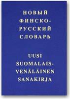 Новый финско-русский словарь