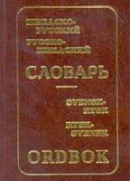Шведско-русский и русско-шведский словарь