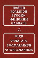 Новий великий російсько-фінська словника (в 2-х томах)