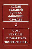 Новый большой русско-финский словарь (в 2-х томах)