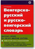 Венгерско-русский и русско-венгерский словарь