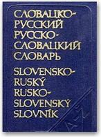 Карманный словацко-русский и русско-словацкий словарь