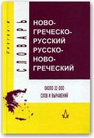 Новогреческо-русский и русско-новогреческий словарь (твёрдая обложка)