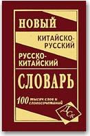 Новый китайско-русский и русско-китайский словарь