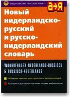 Новый нидерландско-русский русско-нидерландский словарь