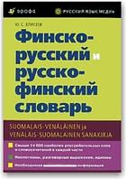 Фінсько-російський і російсько-фінська словника