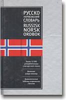 Русско-норвежский словарь и норвежско-русский словарь