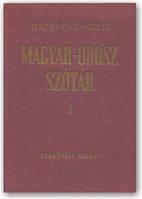 Венгерско-русский словарь ( в 2-х томах)