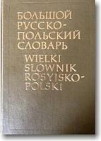 Большой русско-польский словарь (в 2-х томах)