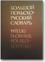 Великий польсько-російський словник (у 2-х томах)