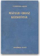 Угорсько-російський словник