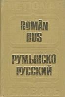 Румынско-русский словарь