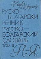 Русско-болгарский словарь (в 2-х томах)