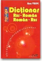 Русско-румынский и румынско-русский словарь