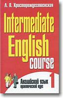 Практический курс английского языка (в 2-х томах)