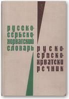 Русско-сербскохорватский словарь