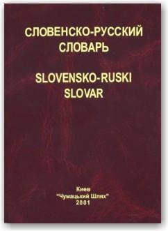 Словенско-русский словарь