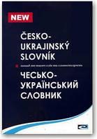 Чесько-український словник