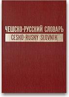 Чешско-русский словарь (в 2-х томах)