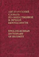 Англо-русский словарь по общественной и личной безопасности