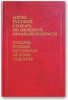 Англо-русский словарь по пищевой промышленности
