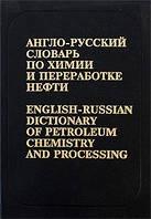 Англо-русский словарь по химии и переработке нефти