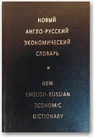 Новый англо-русский экономический словарь