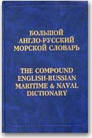 Большой англо-русский морской словарь