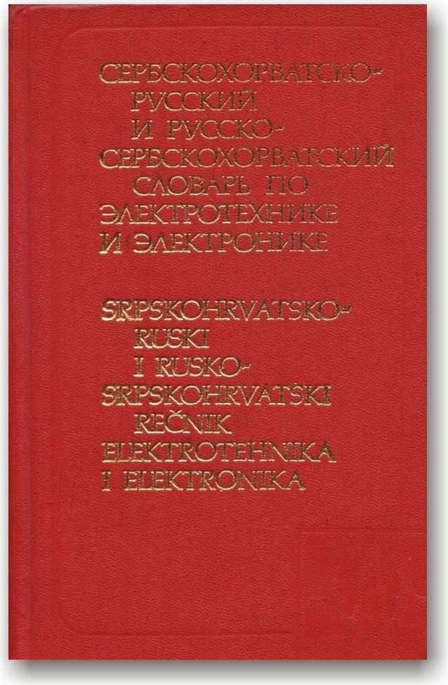 Cербскохорватско-русский и русско-сербскохорватский словарь по электротехнике и электронике