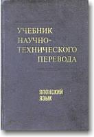 Підручник науково-технічного перекладу. Японська мова