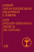 Новий англо-український медичний словник