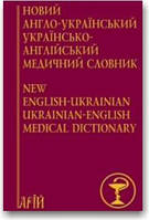 Новий англо-український українсько-англійський медичний словник