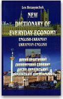Новий практичний економічний словник. Англо-український та українсько-англійський