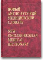 Новый англо-русский медицинский словарь (+ CD)