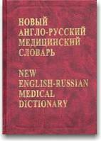 Новый англо-русский медицинский словарь.