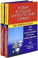 Новый большой англо-русский словарь по нефти и газу (в 2-х томах)