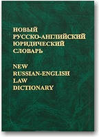 Новый русско-английский юридический словарь