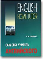 Сам себе учитель английского языка(+CD)