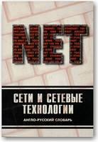 Сети и сетевые технологии. Англо-русский словарь