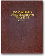 Словник староукраїнської мови XIV–XV ст. (в 2-х томах)