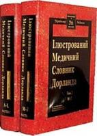 Ілюстрований медичний словник Дорланда (в 2-х томах)