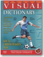 VISUAL DICTIONARY. Візуальний словник. Шість європейських мов