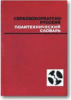 Сербохорватско-русский политехнический словарь