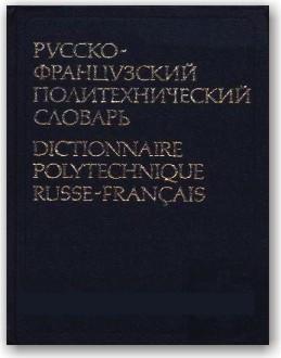 Русско-французский политехнический словарь