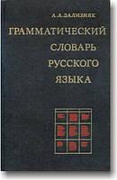 Граматичний словник російської мови