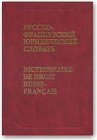 Русско-французский юридический словарь