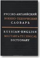 Русско-английский военно-технический словарь