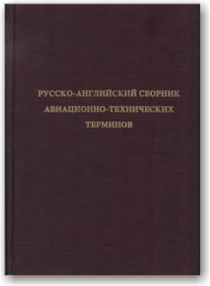 Російсько-англійський збірник авіаційно-технічних термінів