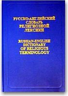Русско-английский словарь религиозной лексики