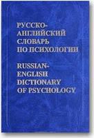 Русско-английский словарь по психологии
